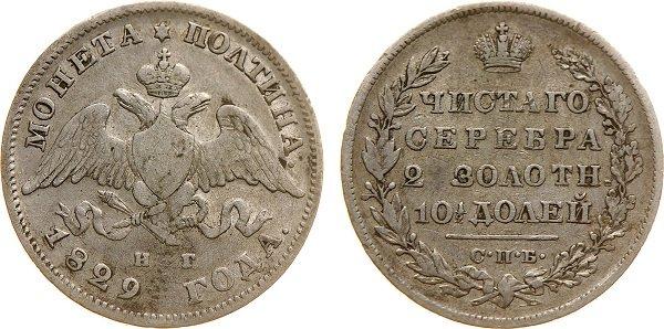 Полтина первого типа. 1829 год. Серебро. 10,37 г. СПб