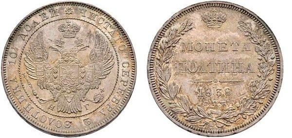 Полтина второго типа 1838 год. Серебро.  10,37 г. СПб