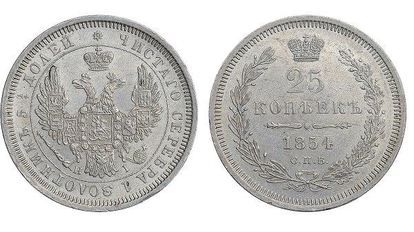 25 копеек второго типа. 1854 год. Серебро. 5,18 г. СПб