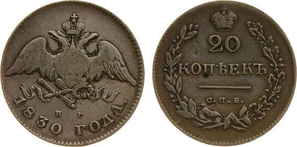 20 копеек первого типа. 1830 год. Серебро. 4,14 г. СПб