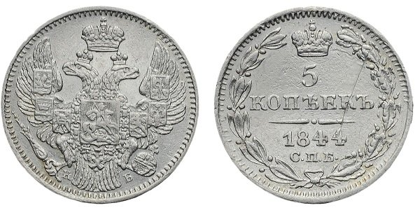 5 копеек второго типа. 1844 год. Серебро. 1,04 г. СПб