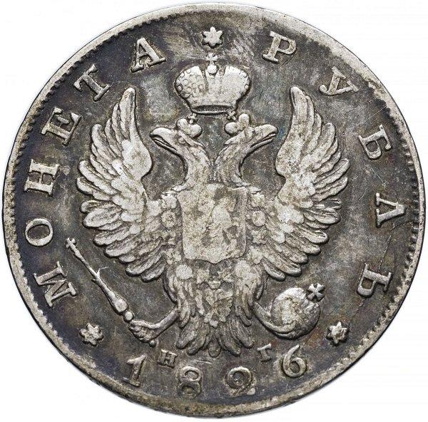 Александровский орел на николаевском рубле 1826 года
