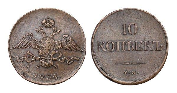 10 копеек. 1834 год. Медь. 45,5 г. ЕМ