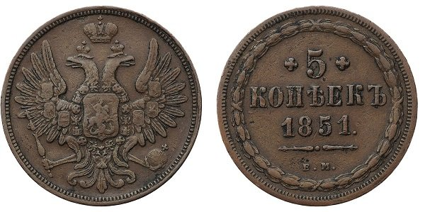 5 копеек 1851 года. Медь. 22,59 г. ЕМ