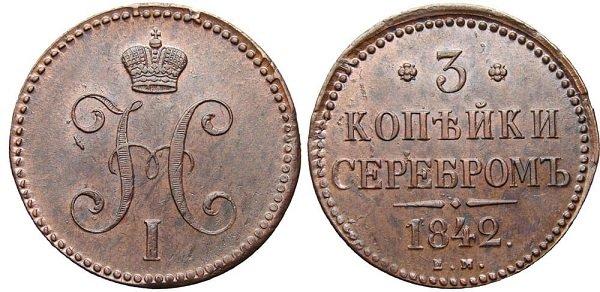 3 копейки серебром. 1842 год. Медь. 30,71 г. Е.М.