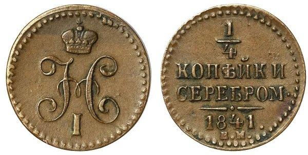 1\4 копейки серебром. 1841 год. Медь. 2,56 г. Е.М.