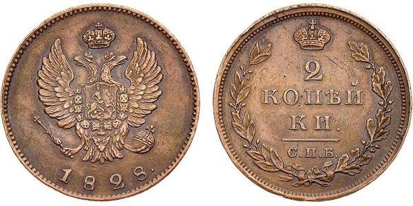 2 копейки александровского образца. 1828 год. Медь. СПб