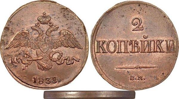 2 копейки. 1839 год. Медь. С.М.