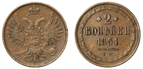2 копейки. 1851 год. Медь. Е.М.