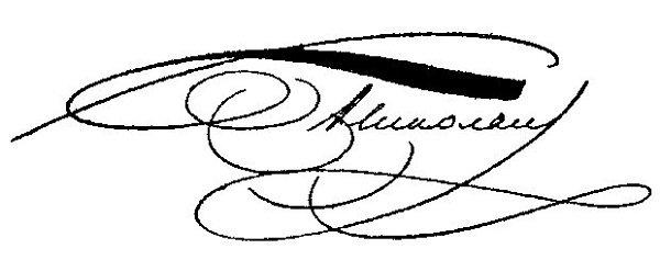 Автограф Николая I
