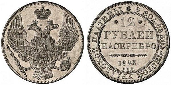 12 рублей на серебро. 1843 год. Платина. СПб