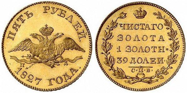 Полуимпериал первого типа. 1827 год. 6,54 г. Золото. СПб
