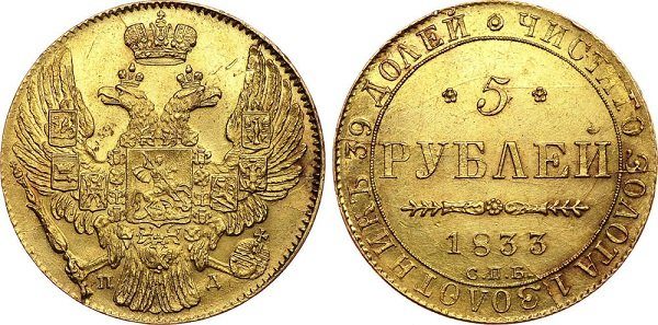 Полуимпериал второго типа. 1833 год. Золото. 6,54 г. Золото. СПб