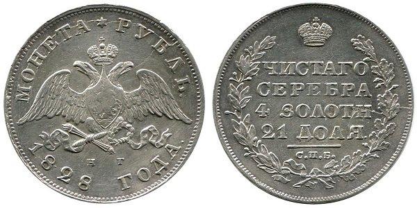 Рубль первого типа. 1828 год. Серебро. 20,73 г. СПб