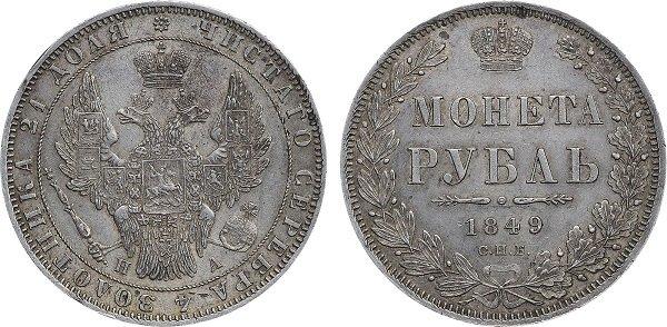 Рубль второго типа. 1849 год. Серебро. 20,73 г. СПБ