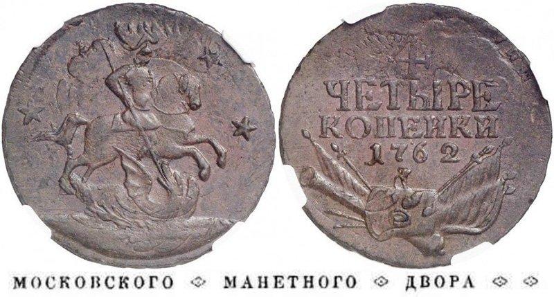 Монета с московским гуртом