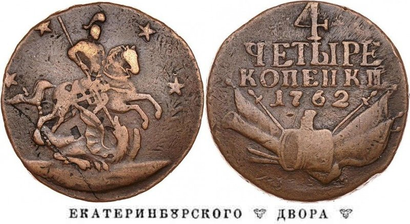 Монета с екатеринбургским гуртом