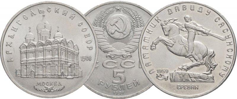 5 рублей «Архангельский собор» и «Памятник Давиду Сасунскому»