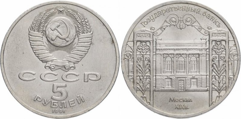 Юбилейная монета СССР 1991 года