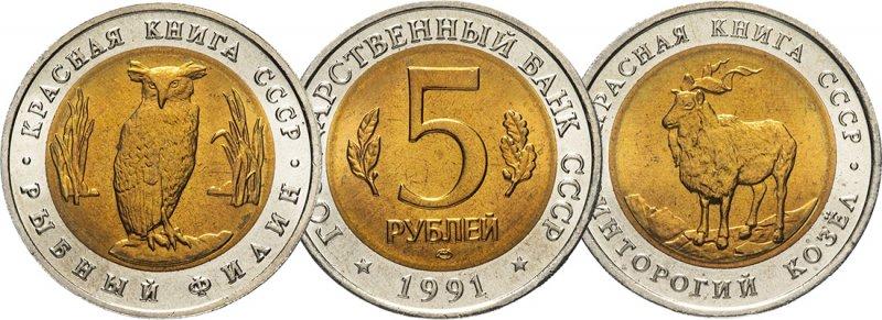"""5 рублей 1991 года """"Рыбный филин"""" и """"Винторогий козел"""""""