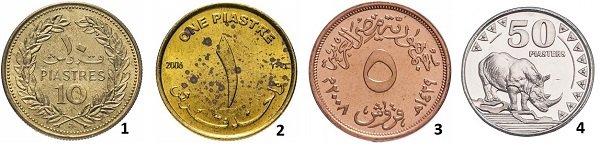 Современные пиастры в качестве разменной монеты: 1 – 10 пиастров, Ливан, 1972 год; 2 - 1 пиастр, Судан, 2006 год; 3 – 5 пиастров, Египет, 2008 год; 4 – 50 пиастров, Южный Судан, 2015 год