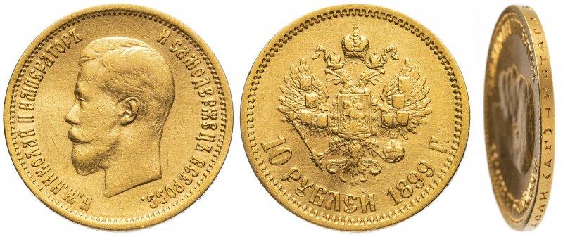 10 рублей (А•Г)