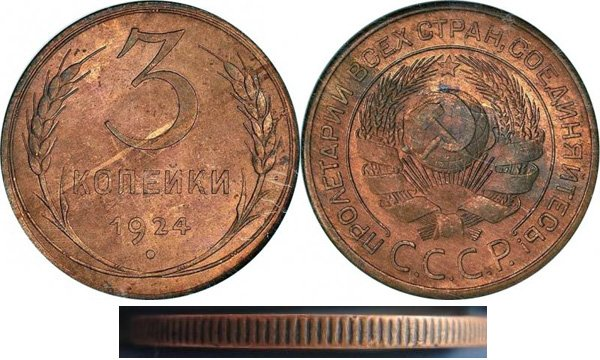 Монета с демонстрацией рифлений на гурте
