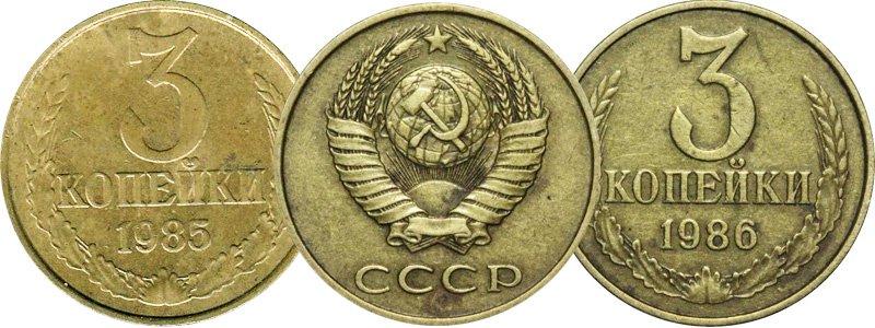 Монеты 1985 и 1986 гг.