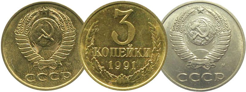 Обычные 3 копейки и аверс монеты не в своём металле