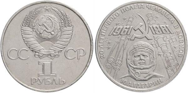 1 рубль «20 лет первого полёта человека в космос». СССР. 1981 год