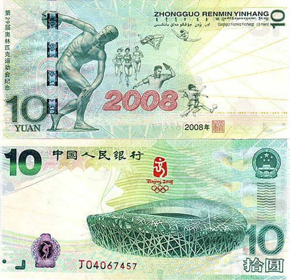 10 юаней 2008 года