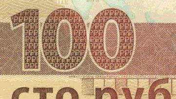 """Знак рубля на """"крымской"""" банкноте"""