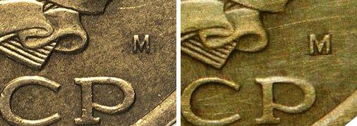 Подделку (справа) выдаёт буква