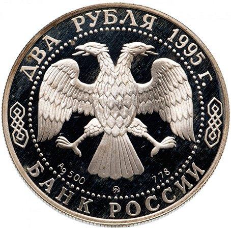 Аверс с орлом серебряных монет 1995 года