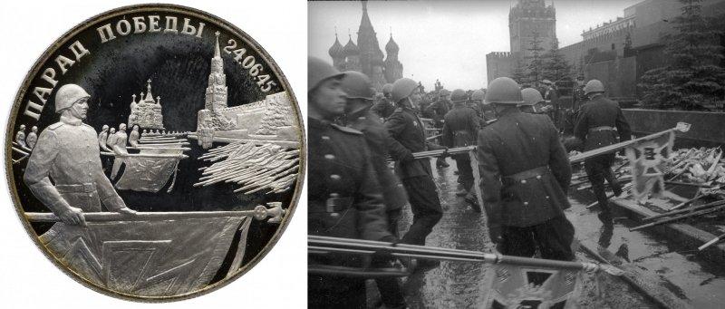 Реверс монеты «Парад Победы в Москве (Флаги у Кремлевской стены)»1995 г. / фото Парада Победы на Красной площади 24 июня 1945 года