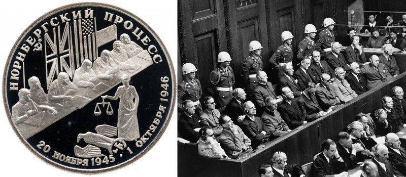 Реверс монеты «Нюрнбергский процесс» 1995 г. / фото обвиняемых на Нюрнбергском процессе