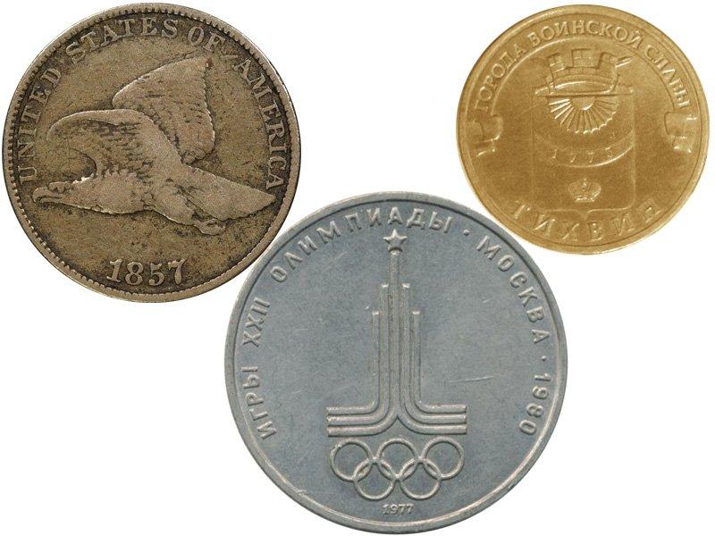 Монеты хорошей сохранности
