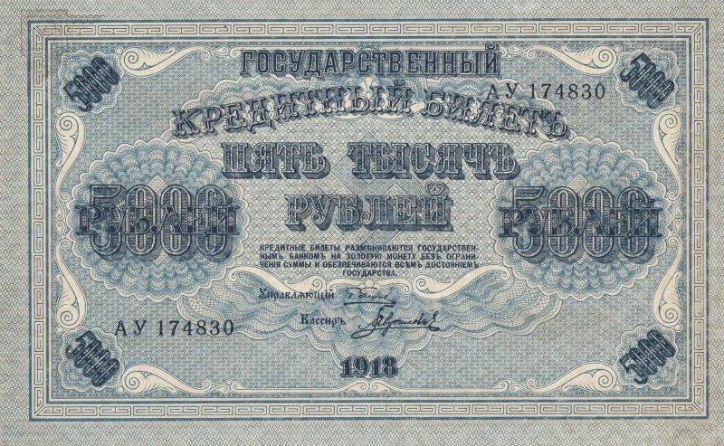 5000 рублей 1918 года. Управляющий Г. Л. Пятаков
