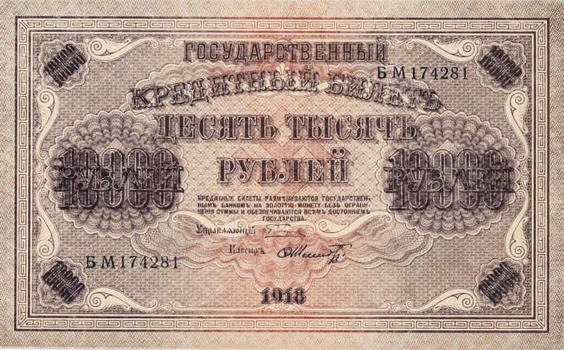 10000 рублей 1918 года. Управляющий Г. Л. Пятаков