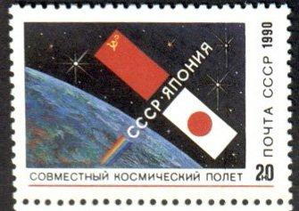 Выпуск, посвящённый совместному полёту СССР и Японии