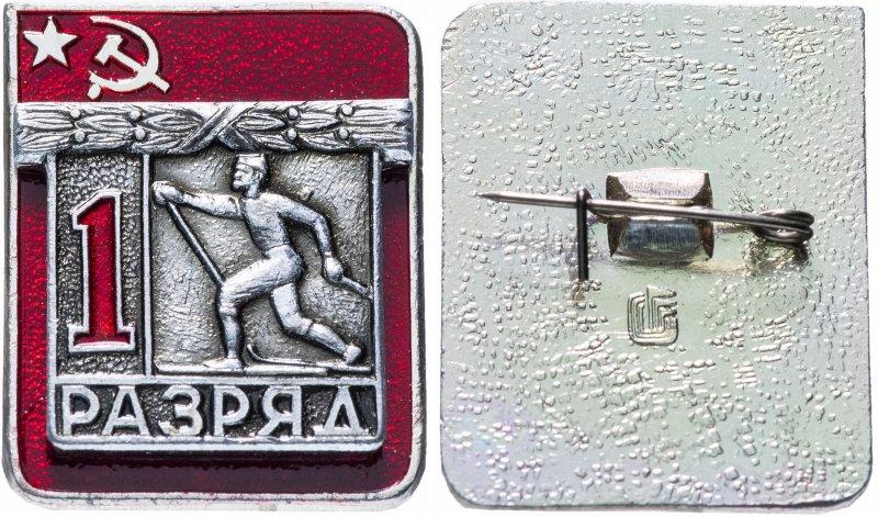 """Значок СССР """"Лыжный спорт"""" 1 разряд"""