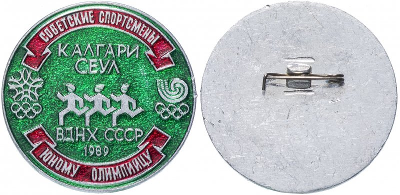"""Значок """"Советские спортсмены юному олимпийцу"""", 1989 год"""