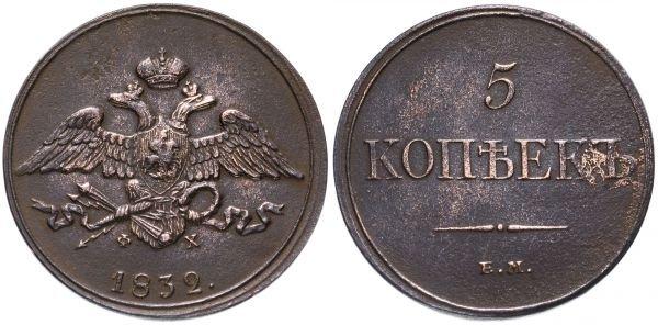 5 копеек, 1832 год