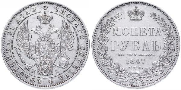 1 рубль, 1847 год