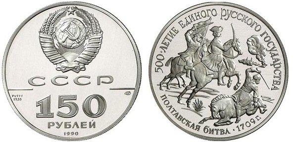 150 рублей. «Полтавская битва». 1990 год. СССР. Платина