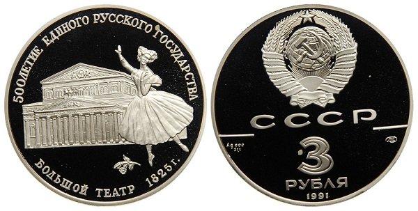 3 рубля. «Большой театр». 1991 год. СССР. Серебро