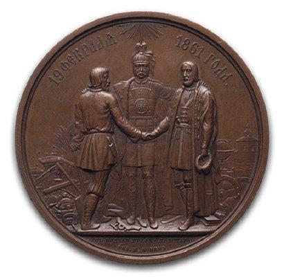 Медаль в честь отмены крепостного права. Ф.П. Толстой, Н.А. Козин. 1862 год. Санкт-Петербургский монетный двор