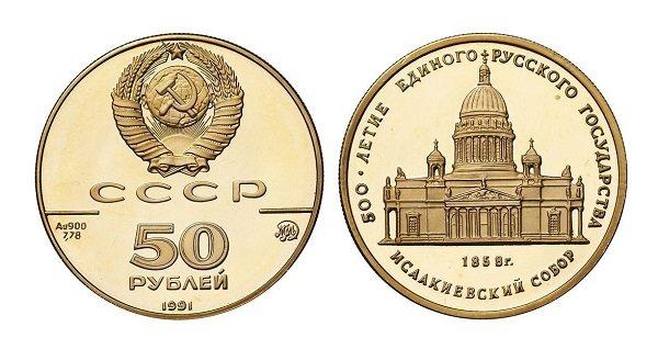 50 рублей. «Исаакиевский собор». 1991 год. СССР. Золото