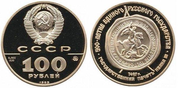 100 рублей. «Государственная печать Ивана III». 1989 год. СССР. Золото