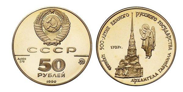 50 рублей. «Церковь архангела Гавриила». 1990 год. СССР. Золото